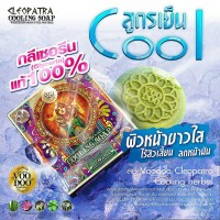 VOODOO CLEOPATRA Cooling Herbal Soap 蛇毒草本清涼皂